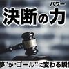 """決断のパワー【""""夢""""が""""ゴール""""に変わる瞬間】"""