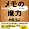 1位:メモの魔力 The Magic of Memos (NewsPicks Book) The Magic of Memo (NewsPicks Book) [ 前田裕二 ]
