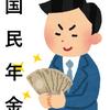 国民年金【48歳自営業男性、現時点でもらえる年金見込み額は月〇万円!】