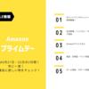 【買ったもの・悩んでいるもの更新】年に一度のAmazonビッグセール「プライムデー」開催!セール対象品や注目商品一覧