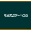 黒板風囲み枠CSSでブログの解説記事をまとめよう