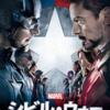 [感想]『シビル・ウォー/キャプテン・アメリカ』