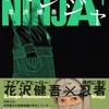 現代の日本に20万人の忍者が!?花沢健吾さんコミックス新刊『アンダーニンジャ』