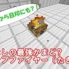 キャンプファイヤー(焚き火)を完全解説! マイクラミニ辞典030