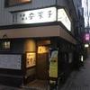 長崎市 大衆割烹 安楽子 パート2