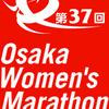 【レース結果レポ】第37回大阪国際女子マラソン大会【500万円!】