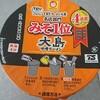 【カップ麺】TRYラーメン大賞 名店部門みそ1位 大島 味噌ラーメン食べてみました♪コクのある味噌スープがうまい!
