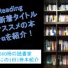 PrimeReading(プライムリーディング)1月の新着タイトルからオススメの本3冊+αを動画で紹介