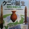 令和2年度 秋季企画展『稲作とクニの誕生 ー信州と北部九州ー』