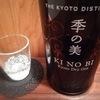 香り豊かで、柔らかく飲みやすい『季の美  京都 ドライ ジン』☆