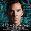 戦争に翻弄された天才数学者の生涯を描く映画「イミテーション・ゲーム」 がすごい!