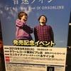 2019年9月3日「音速ライン『おてもと』Very Best Of ONSO9LINE 発売記念イベント」