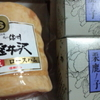 株主優待・日信工業・ハム