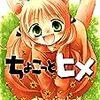 動物×人間の恋!? ケモナーにおすすめの胸キュン漫画10選【日常・恋愛】