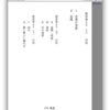 kobo touchをWebブラウザからリモート操作