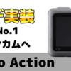 事実上No.1アクションカムへ Osmo Actionの新ファームウェア「V01.05.00.01」が神過ぎる件