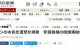 安倍首相の街頭演説中のヤジを朝日新聞が擁護⇒民主党時代はプラカードだけで排除