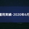 運用実績-2020年6月-