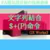 【上級編】文字列結合$+(P)命令 GX Works3 iQ-Rシリーズ