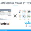 Salesforce とBigQuery のデータをもとにActionista! でダッシュボードを作成してみた:CData JDBC Driver