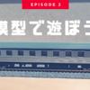 激安中古のP型寝台車をいじくり倒す② ~身元確認と分解確認~