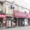 秋田・純喫茶ハヤール
