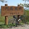 【サイクリングコース9】 奥武蔵グリーンライン 【ランチ】顔振り峠の富士見茶屋で手打ちそば