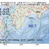 2017年07月26日 01時51分 土佐湾でM2.7の地震