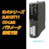 【上級編】PLC(シーケンサ)三菱電機iQ-Rシリーズ CC-LinkユニットRJ61BT11設定