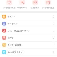 スマホ用キーボードアプリ「Simeji」を軽くする方法。