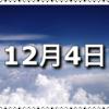 【12月4日】血清療法の日