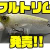 【ミブロ】マルチアクションサーフェイスベイト「フルトリム」発売!