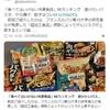 【超加工食品】食べてはいけない「冷凍食品」実名ランキング、ワースト66がこちら…避けるべきパスタ、から揚げ、餃子はコレ →