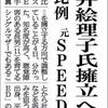 どういうことなのかさっぱりわからない『自民参院選に今井絵理子!SPEED出馬へ会見も』。日刊スポーツ 2月6日 9時56分配信。