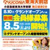 キコーナ 東海大前店 8月10日 グランドオープン!6日7日は無料試打会も開催!