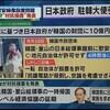 韓国日本大使館前の慰安婦像増設について まとめ