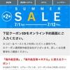 格安旅行サイトSurprice!がまたまた3000円クーポン配布中!