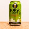 フルーティだけどすっきりした飲み口!サントリー TOKYO CRAFT「ケルシュスタイル」!