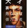 【オススメ映画】面白い映画/【ソーシャル・ネットワーク】レビュー