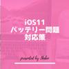 【iOS11不具合】バッテリーの消費量多くない?バッテリードレイン対応策