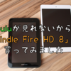 Huluが見れないから「Kindle Fire HD 8」を買ってみました