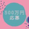 【500万円応募!】当たれ当たれと祈るのみ!!