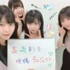 あいこじデイリーまとめ 【セトラブ配信! 高崎彩子出演して大成功!!】 2021年8月17日(火) (小島愛子 STU48 2期研究生)