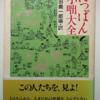 浜田義一郎「にっぽん小咄大全」(ちくま文庫)