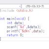 scanf関数、scanf_s関数どっちを使うべき? C#4