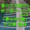 春の寸又峡から遠州二股ツーリング  其の⑨  恐怖の『夢の吊り橋』 絶景の千頭国有林・寸又峡散歩 ブログ&動画