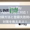 Line PayがついにApple Payに対応!使い方はもちろん登録方法と登録できない時の対策を教えるよ!