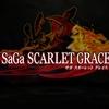 PC版「サガ スカーレット グレイス 緋色の野望」プレイ感想!Vita版よりも大幅にプレイしやすくなった新生SaGa