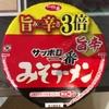 【今週のカップ麺103】サッポロ一番 みそラーメン旨辛 旨味×辛さ3倍 (サンヨー食品)