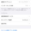 楽天モバイルでiPhoneを使う(eSIMへの切り替え等)